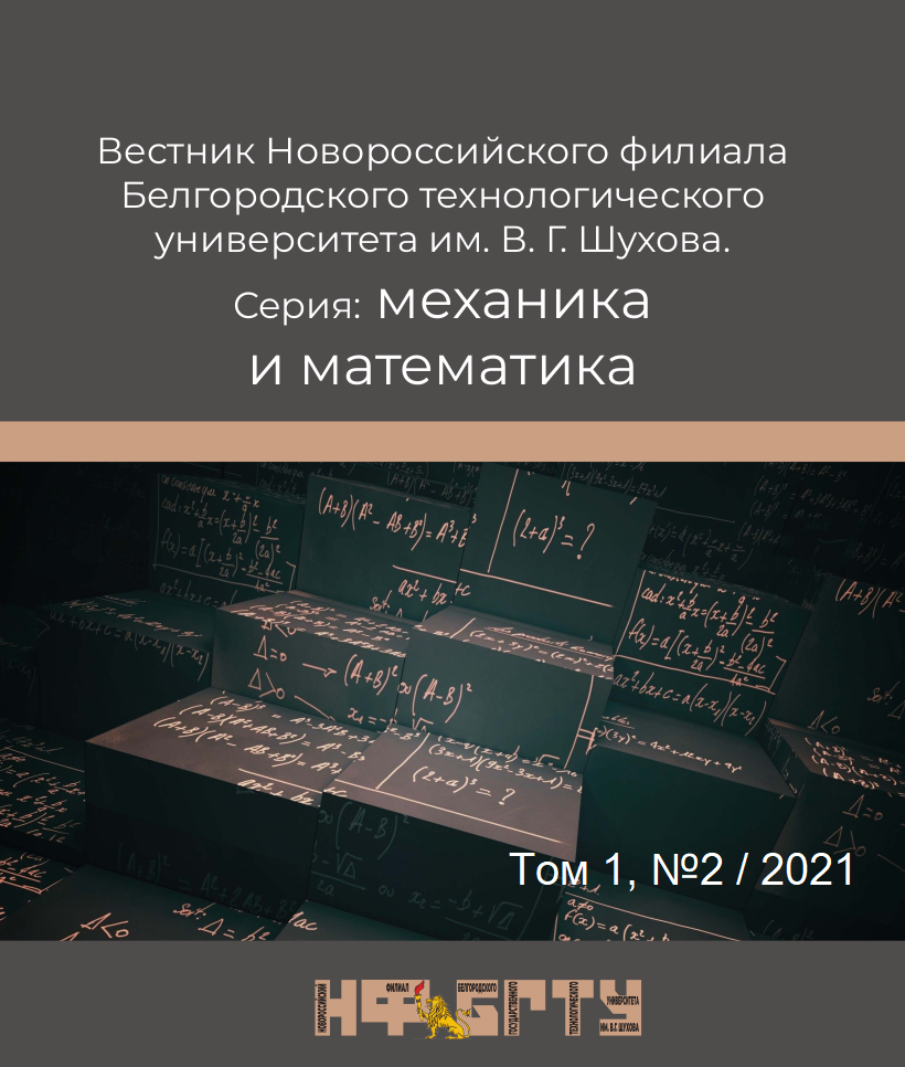 Показать Том 1 № 2 (2021)